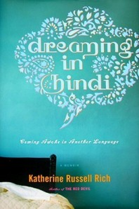 dreaminginhindi